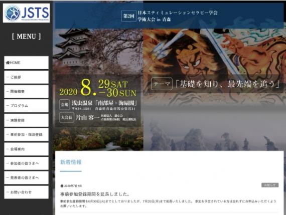 第178回東北外科集談会他関連学会サイト